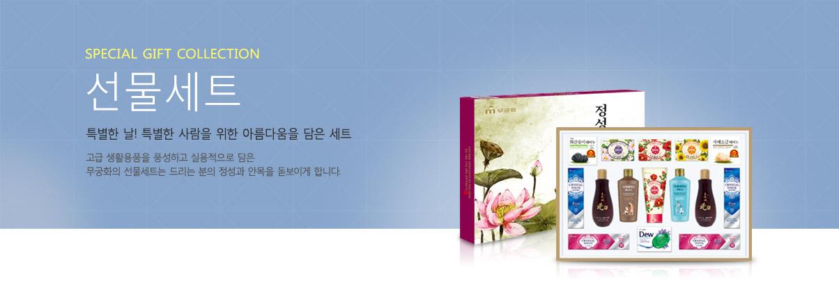 제품소개_TOP_선물세트