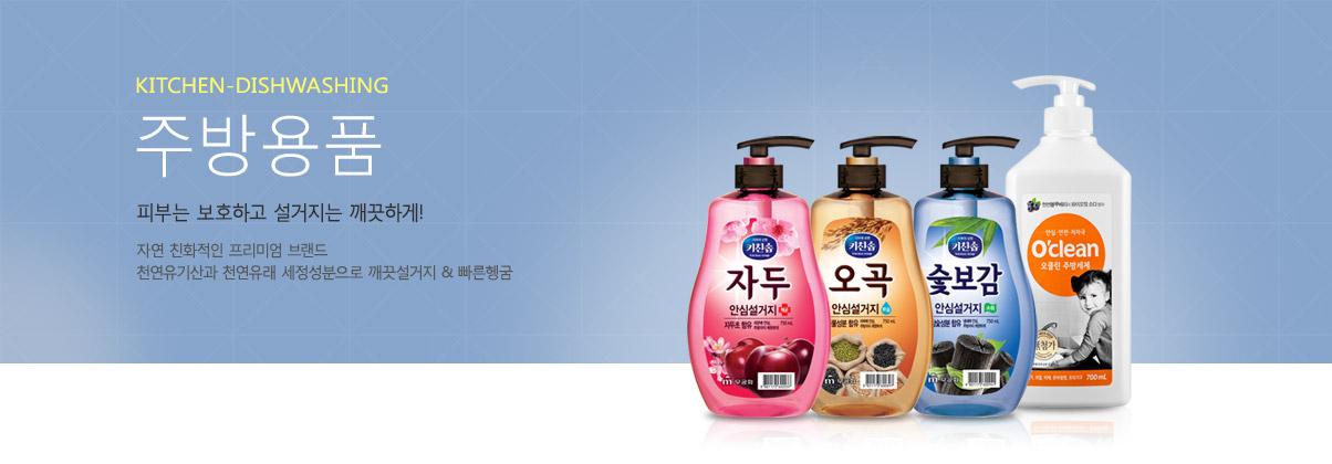 제품소개_TOP_주방용품