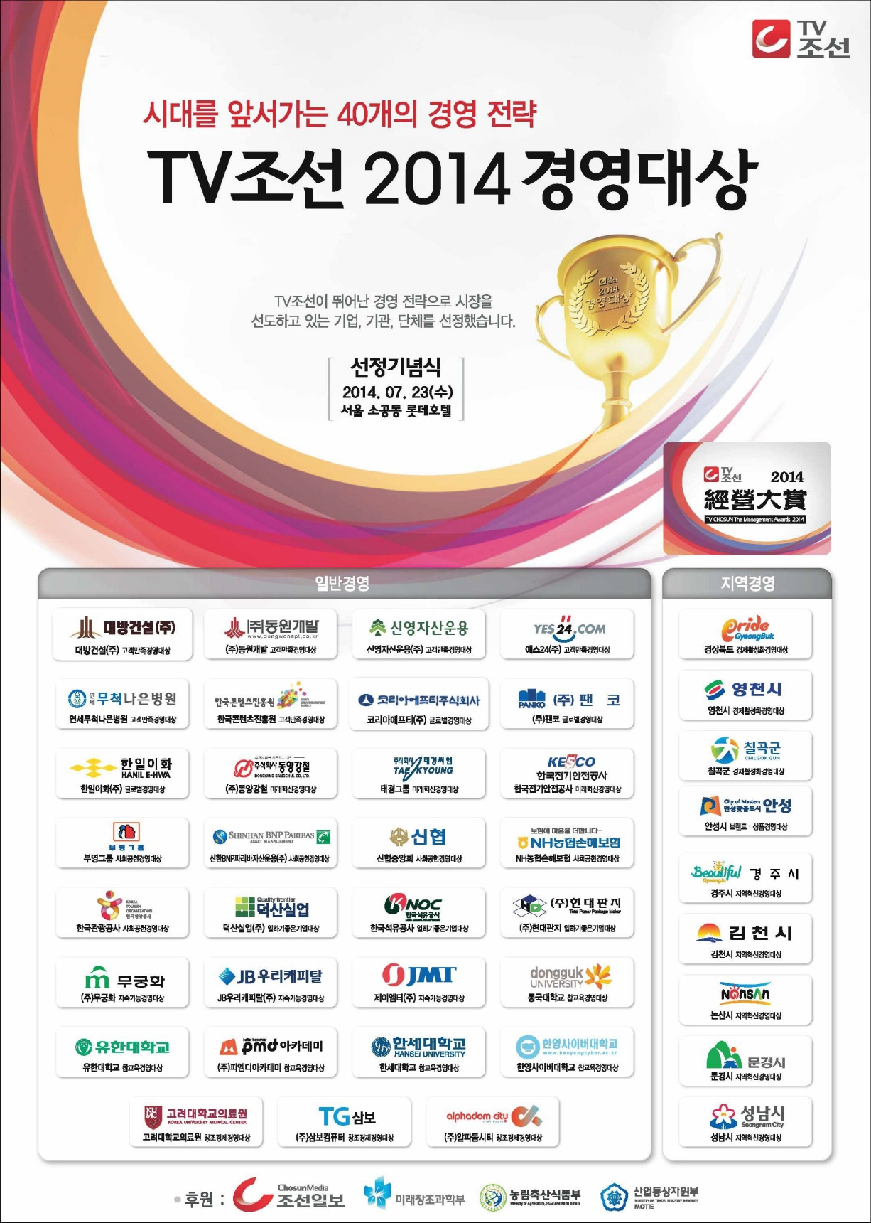 TV조선 2014 경영대상