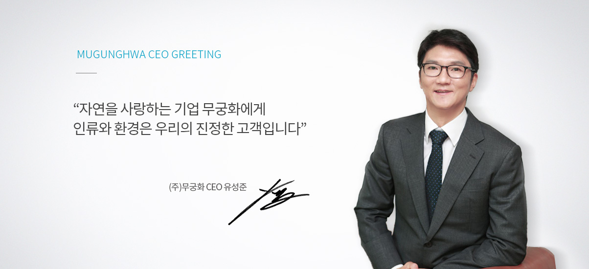 ceo-greeting