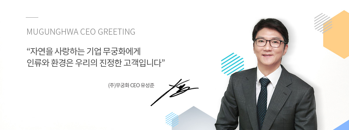 ceo_greeting