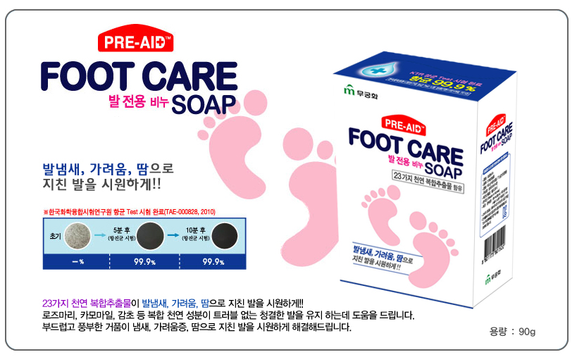 foot-care-soap