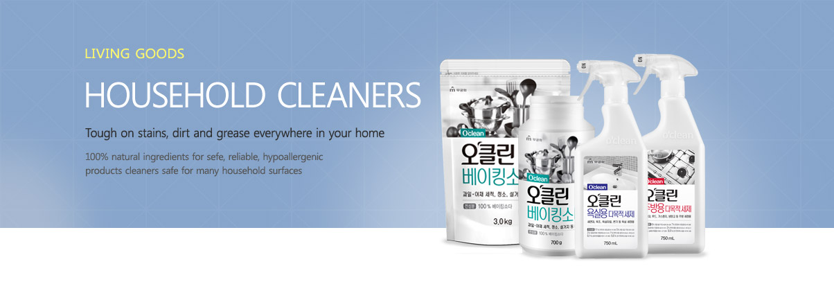 주거용품_household-cleaners